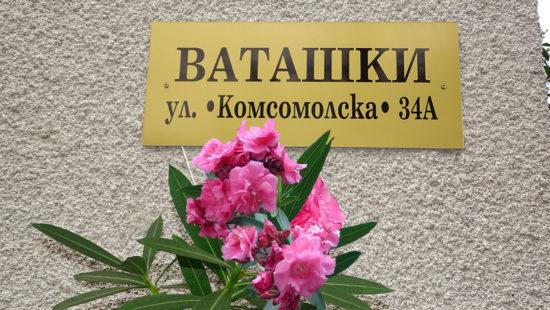 hotel-vatashki-3